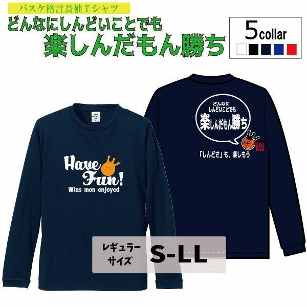 バスケ長袖Tシャツ 「どんなしんどいことでも楽しんだもん勝ち(バージョン2)」(S-LL)