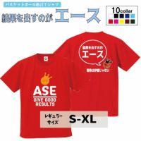 「結果を出すのがエース」バスケ格言Tシャツ S-XL