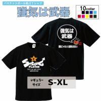 バスケTシャツ「強気は武器(バージョン2)」S-XL