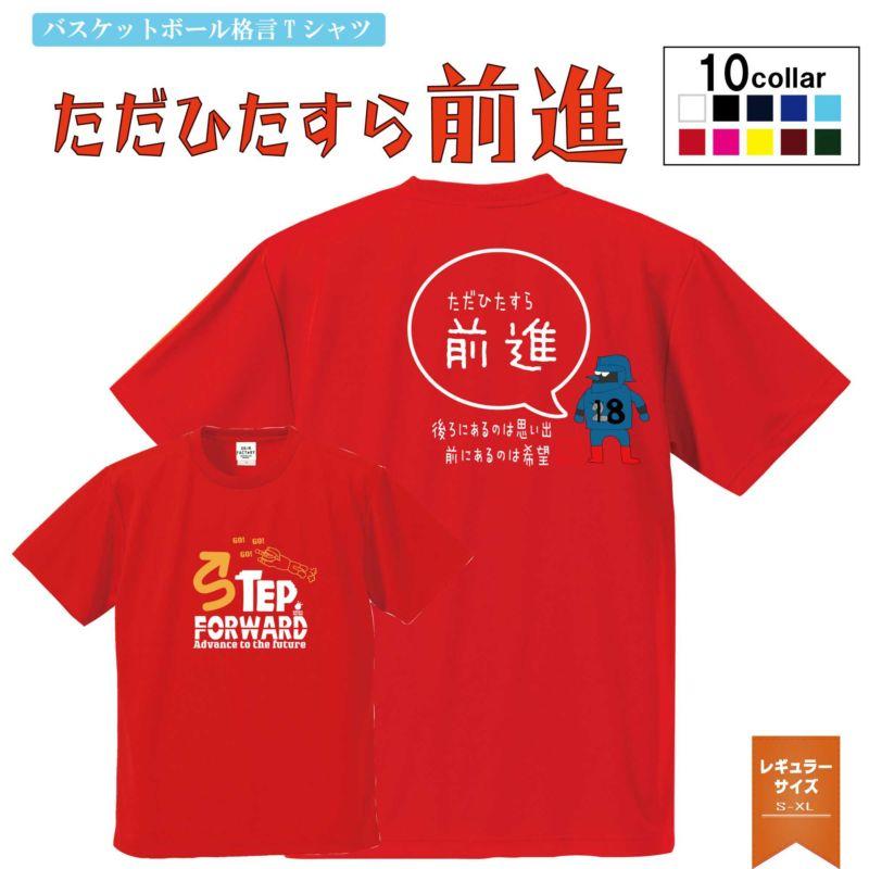 3位「バスケ格言Tシャツ:ただひたすら前進」