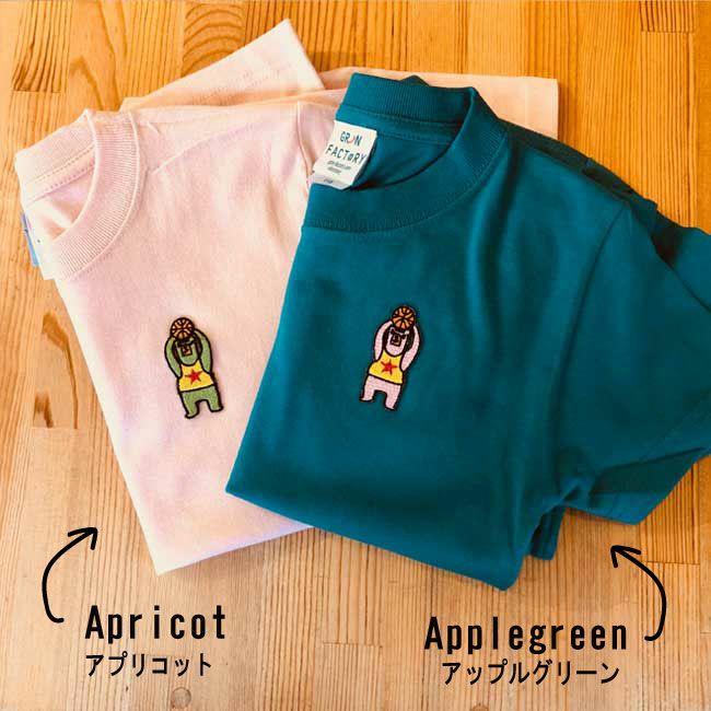 コットンTシャツ(綿100%) 「グリンベアワンポイント刺繍」