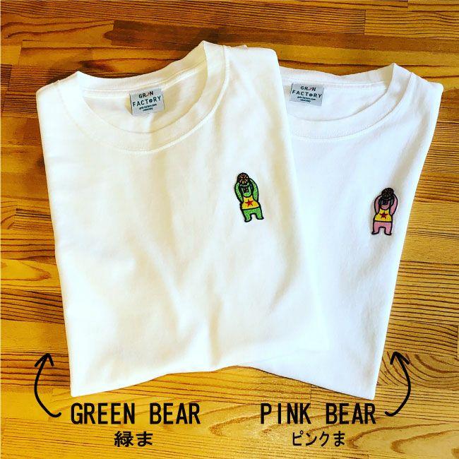 ピグメントダイTシャツ「グリンベアワンポイント刺繍」ランチバッグ 「やる気すいっち ダシオシミ。」