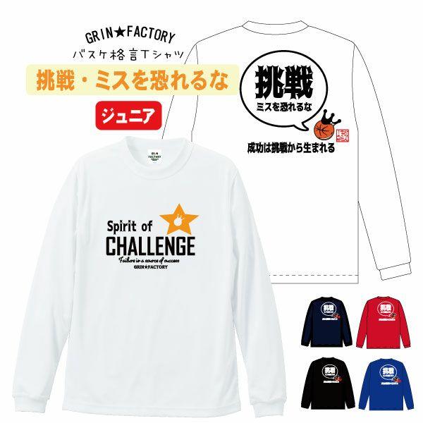 ミニバス長袖Tシャツ「挑戦!ミスを恐れるな(バージョン2)」(140-SS)