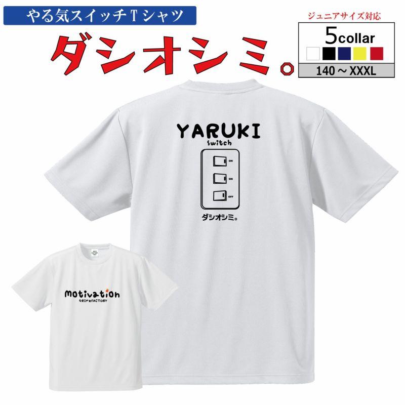 ミニバスTシャツ「やる気すいっち ダシオシミ。」(140-160)