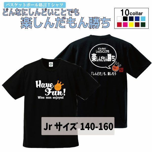 ミニバスTシャツ「どんなしんどいことでも楽しんだもん勝ち」(140-160)ブラック