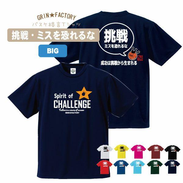 バスケTシャツ「挑戦!ミスを恐れるな(バージョン2)」(XXL-XXXXL)