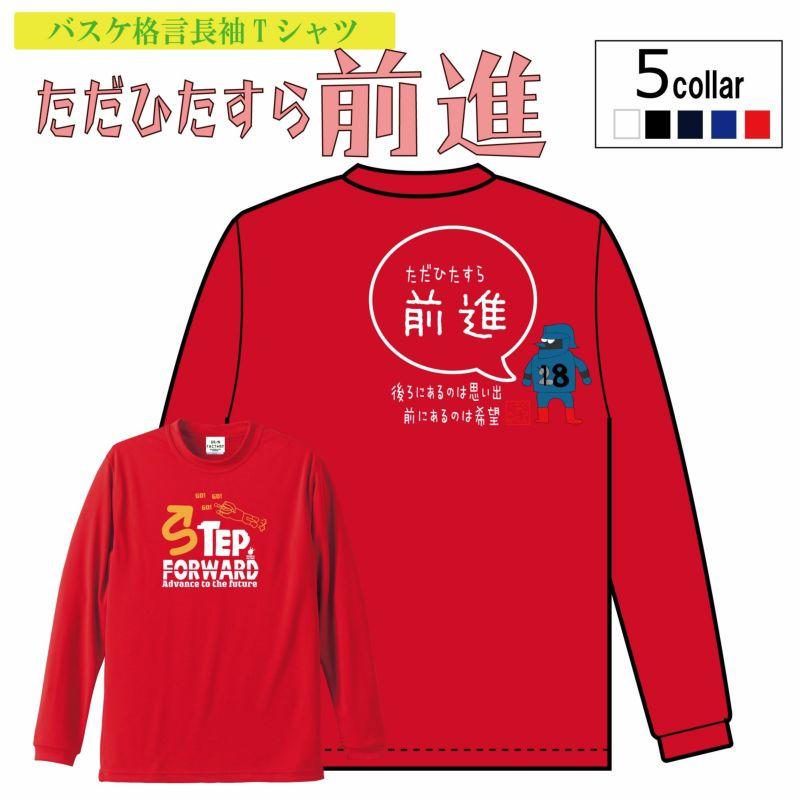 ミニバス長袖Tシャツ「ただひたすら前進」(140-SS)