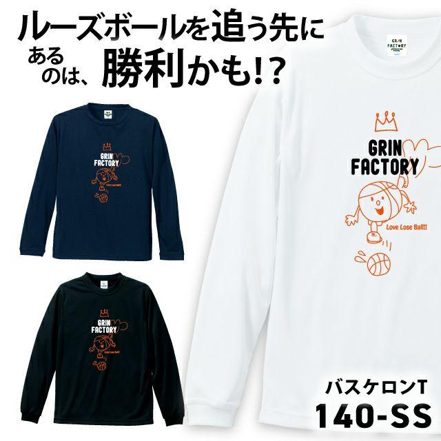 ミニバス長袖Tシャツ「Lose Ballちゃん」(140-SS)