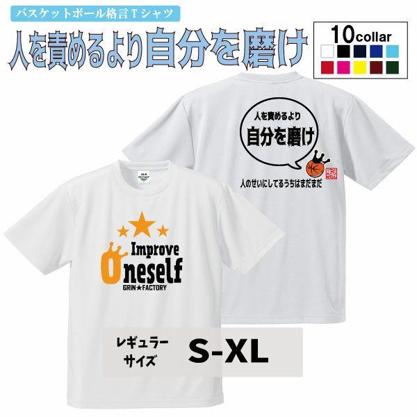 バスケTシャツ 「人を責めるより自分を磨け(バージョン2)」S-XL