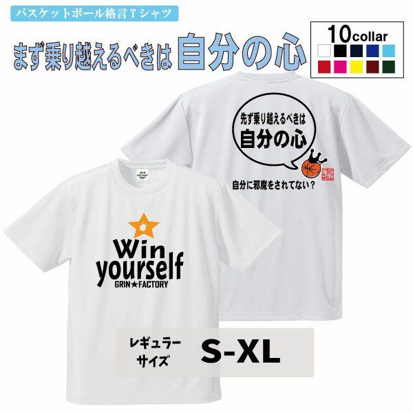 バスケTシャツ 「まず乗り越えるべきは自分の心(バージョン2)」S-XL