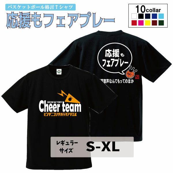 バスケTシャツ 「応援もフェアプレー」(S-XL)