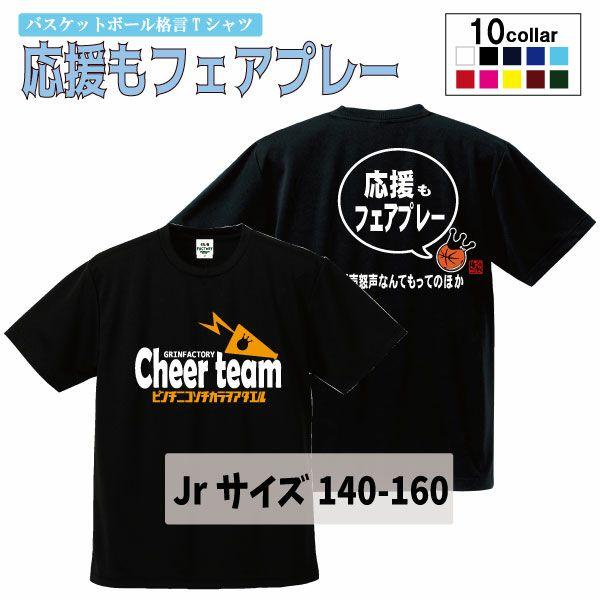 ミニバスTシャツ「応援もフェアプレー」(140-160)
