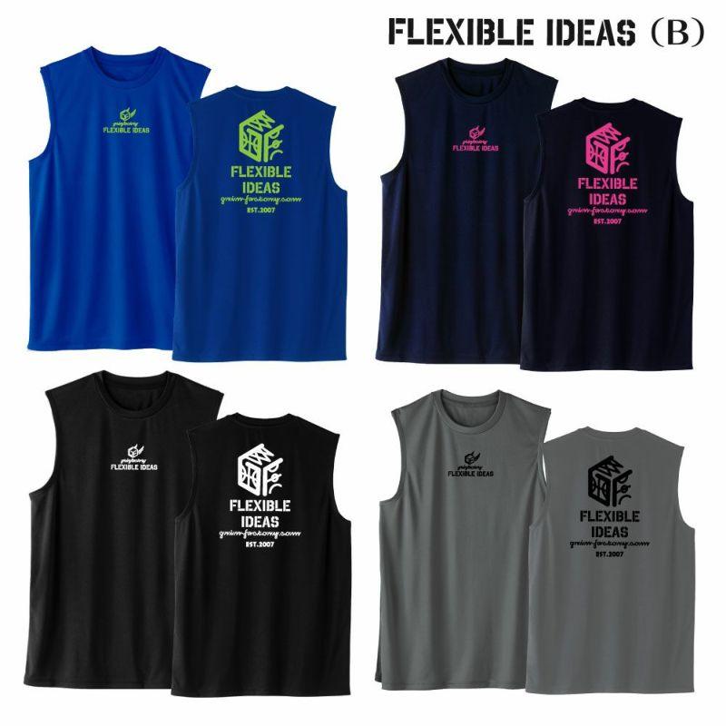 ノースリーブ「Flexible ideas」(タイプB)