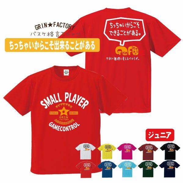ミニバスTシャツ 「ちっちゃいからこそできることがある(バージョン3)」