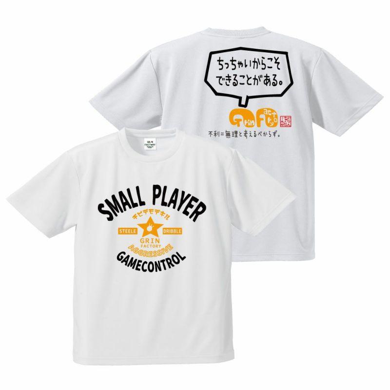 1位「バスケ格言Tシャツ:ちっちゃいからこそ出来ることがある3」