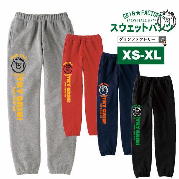 スウェットパンツ「TRY GRIN!」(XS-XL)