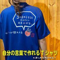 名言・格言・メッセージをグリンファクトリー風格言Tシャツに!