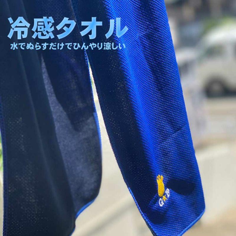 冷感マフラータオル ブルー