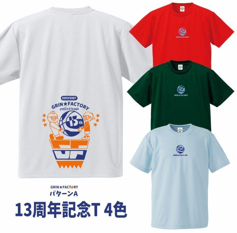 ドライ半袖 「13周年記念Tシャツ-パターンA」 GRINFACTORY バスケットボール ドライTシャツ