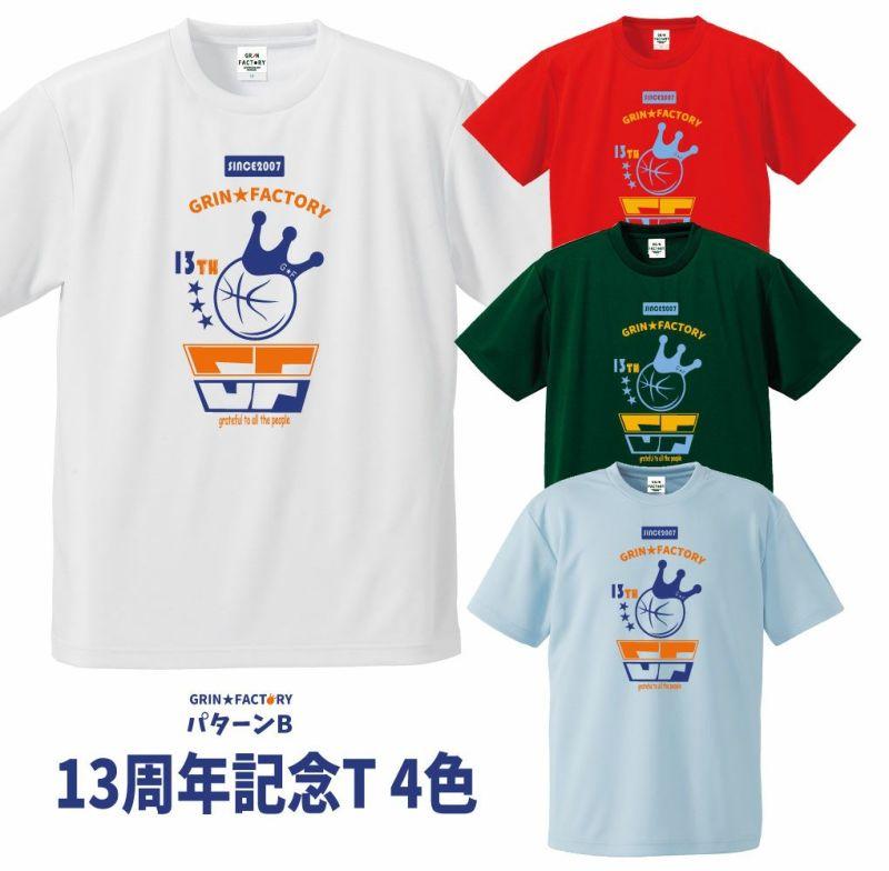 ドライ半袖 「13周年記念Tシャツ-パターンB」 GRINFACTORY バスケットボール ドライTシャツ