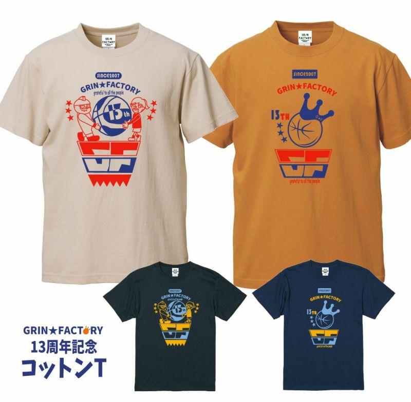 綿半袖「13周年記念Tシャツ-コットン」 GRINFACTORY バスケットボール コットンTシャツ 綿T