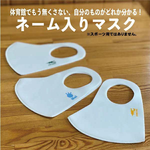 ロゴ&ネーム入りマスク
