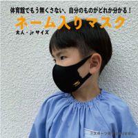 ロゴ&ネーム入りマスク(ブラック)