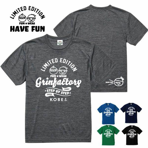 ドライTシャツ「HAVE FUN(工場長&2号)」